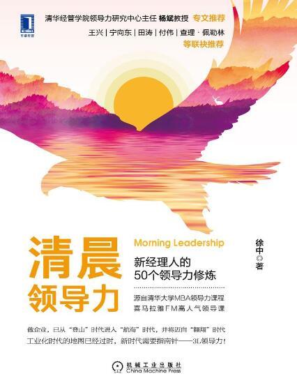 《清晨领导力:新经理人的50个领导力修炼》徐中epub+mobi+azw3