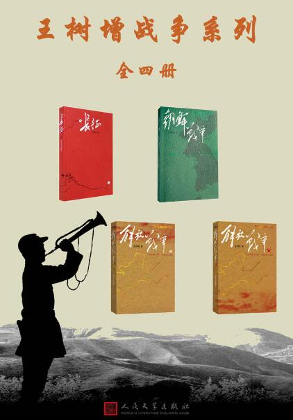 《王树增战争系列:全4册》epub+mobi+azw3