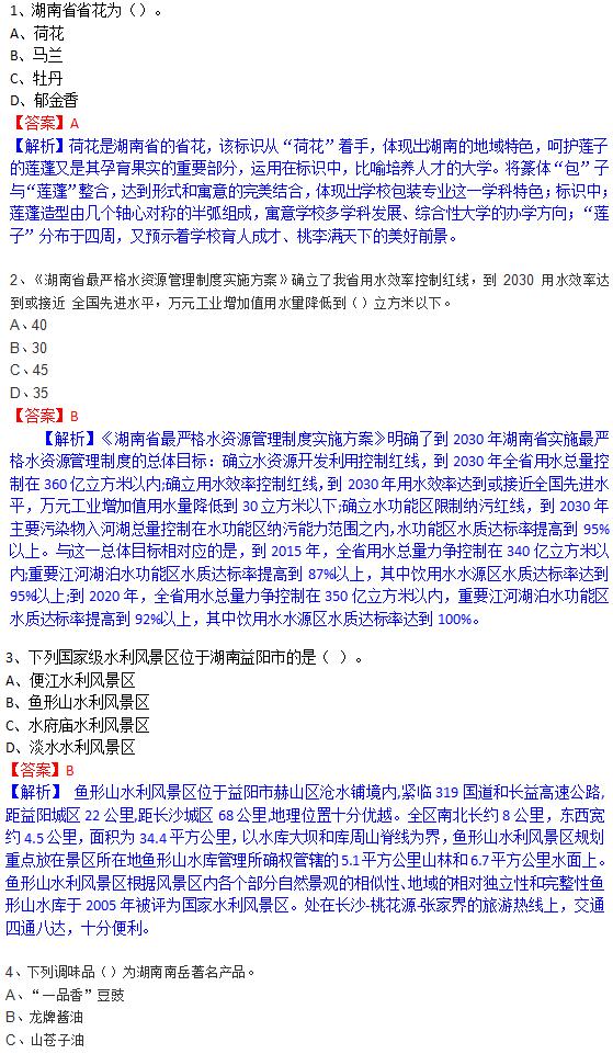2021年各省事业单位考试1000题开放下载(含省情题库)!插图(7)