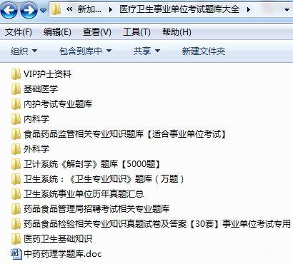 医疗卫生事业单位考试1131套真题题库打包下载,限时送610G视频资料!插图