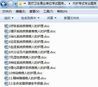 医疗卫生事业单位考试1131套真题题库打包下载,限时送610G视频资料!插图(2)
