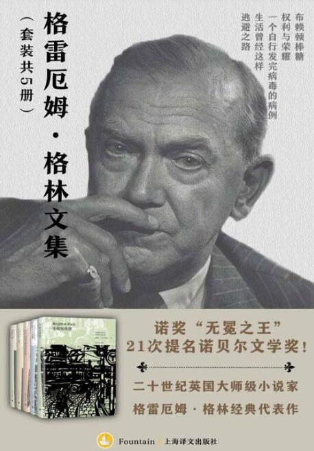 《格雷厄姆·格林文集(套装共5册)》epub+mobi+azw3