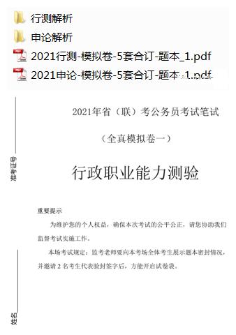 2021省考全真押题密卷5套及解析(行测申论各5套)插图