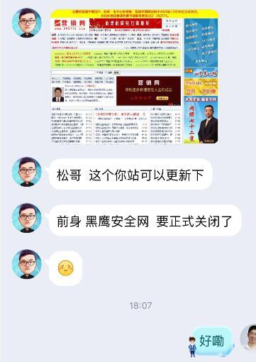 """前身黑客安全网""""营销中国""""即将关闭网站"""