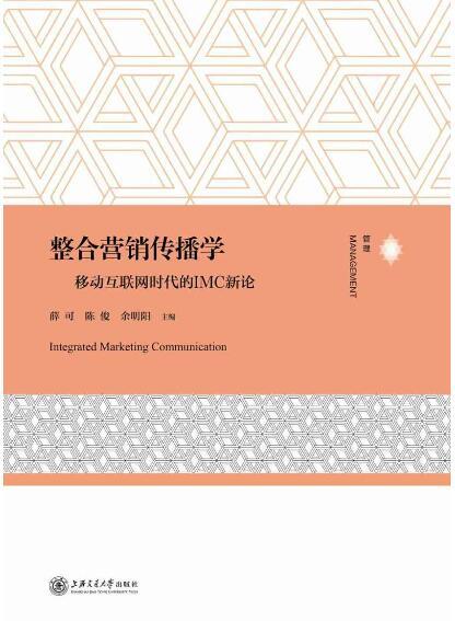 《整合营销传播学:移动互联网时代的IMC新论》薛可/陈俊/余明阳epub+mobi+azw3