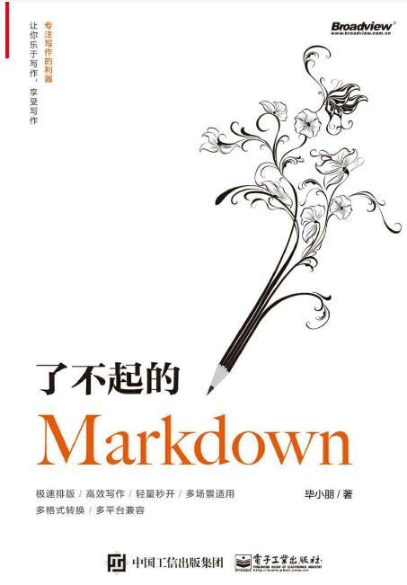 《了不起的Markdown》毕小朋epub+mobi+azw3