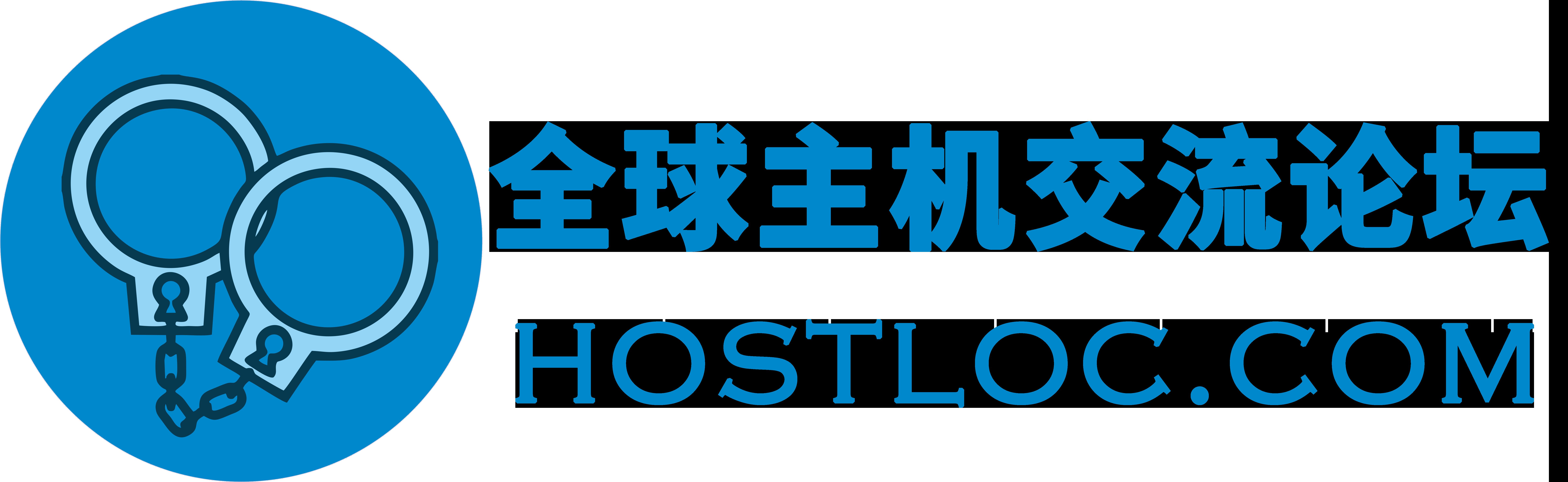 今日份Hostloc邀请码