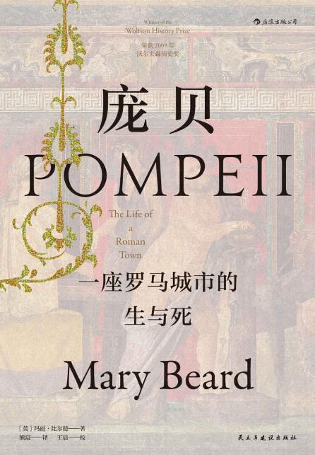 《庞贝:一座罗马城市的生与死》玛丽·比尔德epub+mobi+azw3