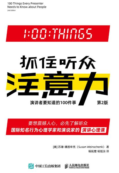 《抓住听众注意力:演讲者要知道的100件事(第2版)》苏珊·魏因申克epub+mobi+azw3