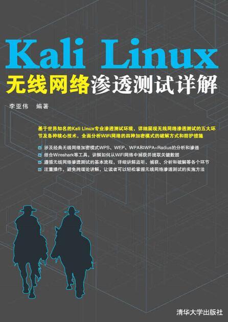 《Kali Linux无线网络渗透测试详解》李亚伟epub+mobi+azw3