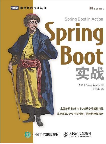 《Spring Boot实战》克雷格·沃斯epub+mobi+azw3