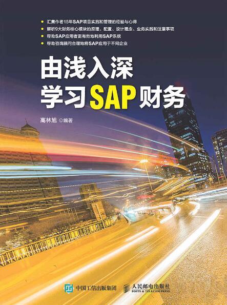 《由浅入深学习SAP财务》高林旭epub+mobi+azw3