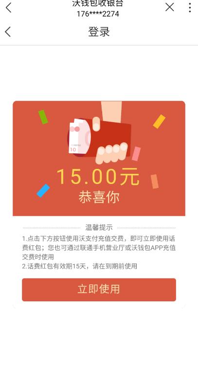 联通app领取15元话费红包