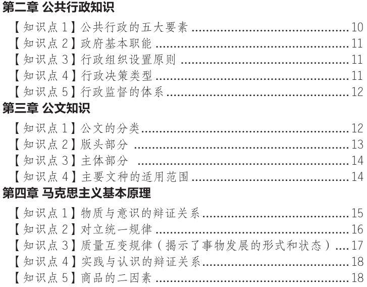 《公共基础知识》七天突破秘籍,冲刺必背!插图(1)