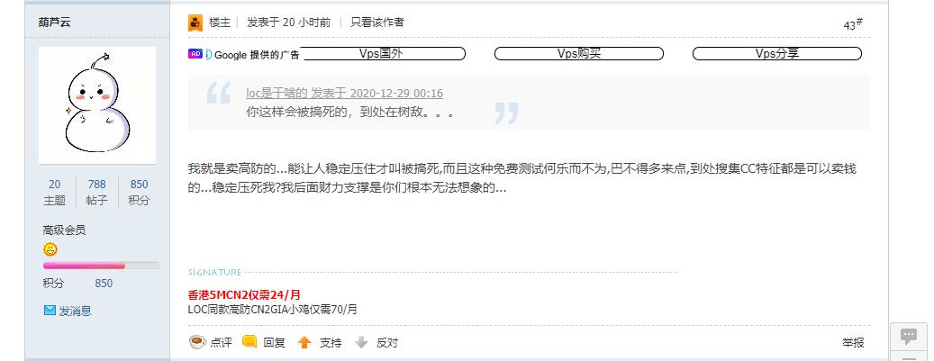 LOC惊现网红牛马商家,30兆开给256个人