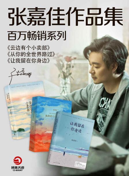 《张嘉佳:百万畅销作品集(共三册)》epub+mobi+azw3