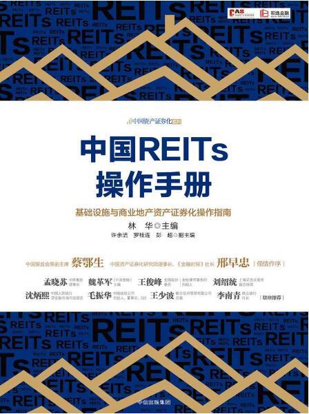 《中国REITs操作手册》林华epub+mobi+azw3