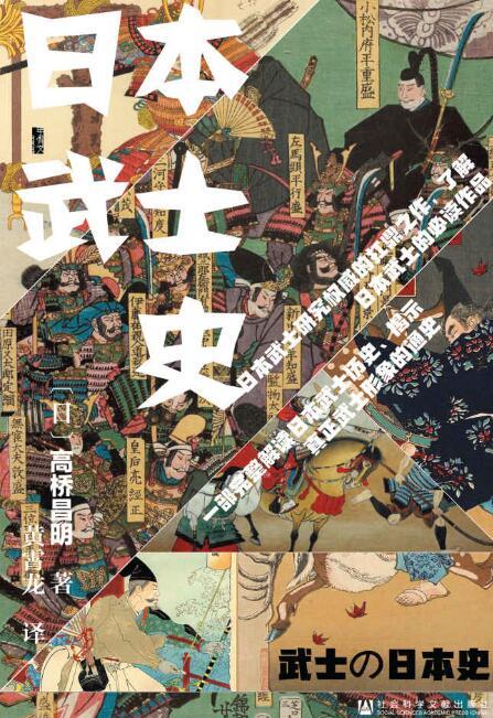 《日本武士史》[日]高桥昌明epub+mobi+azw3