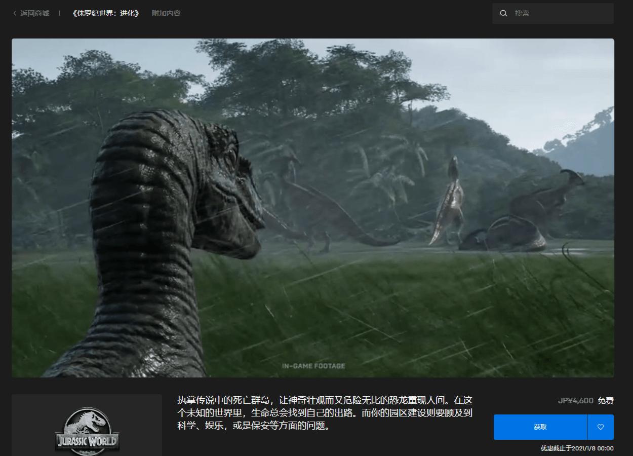 图片[1]-Epic免费喜+1《侏罗纪世界》-飞享资源网