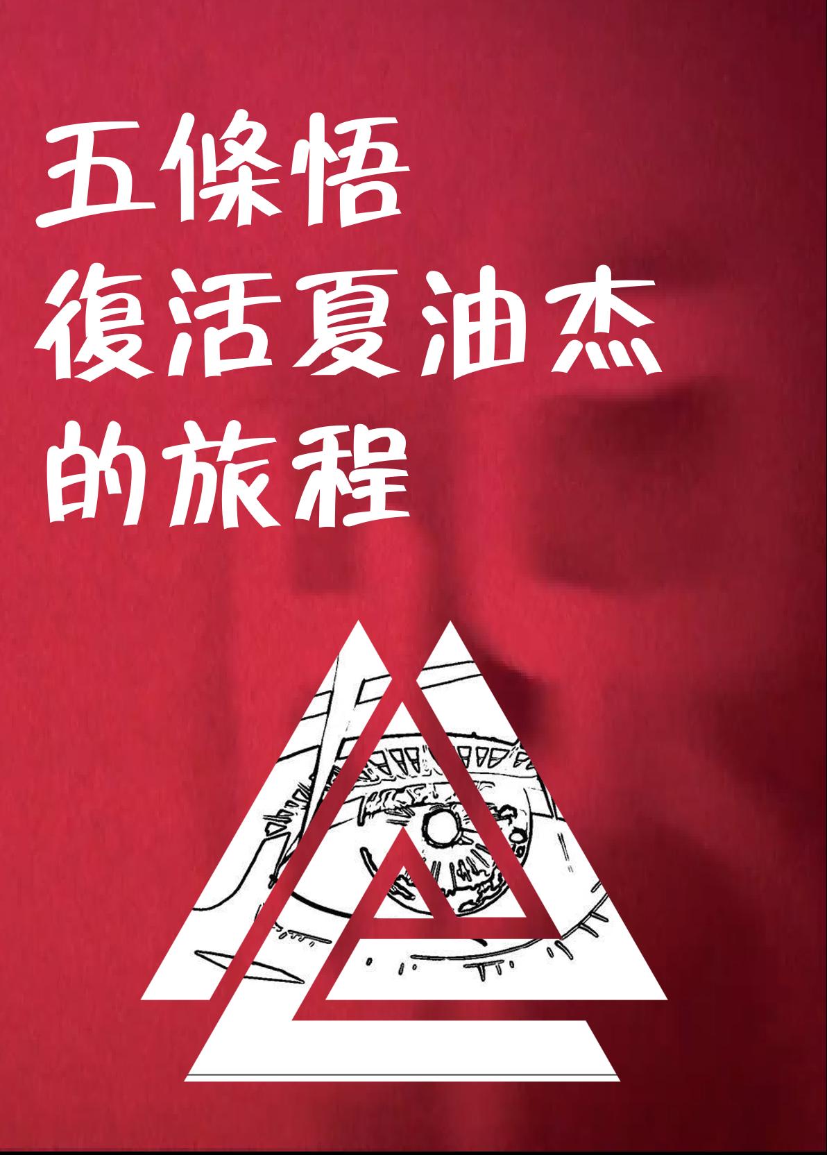 [咒术回战]五条悟复活夏油杰之旅