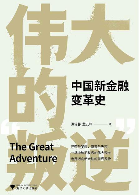 """《伟大的""""叛逆"""":中国新金融变革史》洪偌馨/董云峰epub+mobi+azw3"""