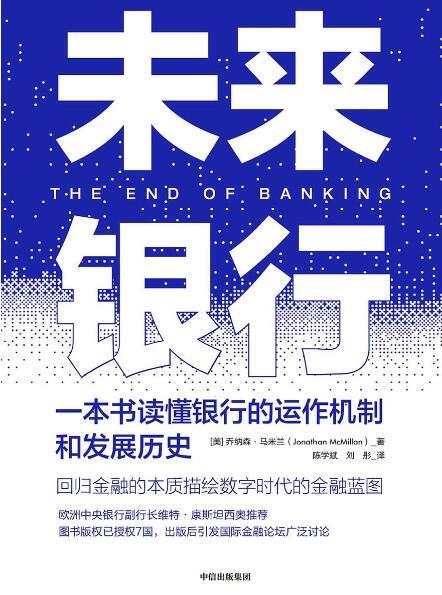《未来银行》乔纳森·马米兰 epub+mobi+azw3