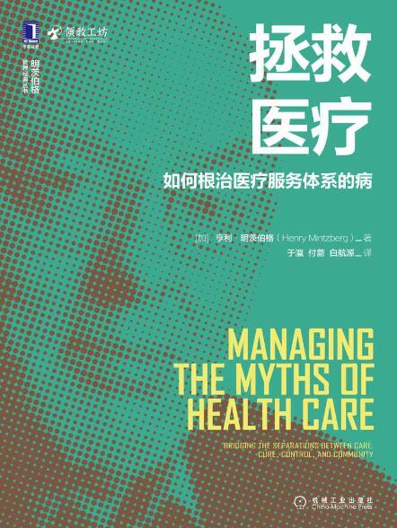 《拯救医疗:如何根治医疗服务体系的病》亨利·明茨伯格epub+mobi+azw3