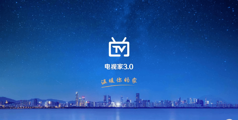 电视家TV-3.4.30去广告解锁全频道版
