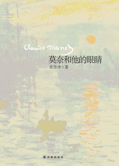《莫奈和他的眼睛》张佳玮epub+mobi+azw3