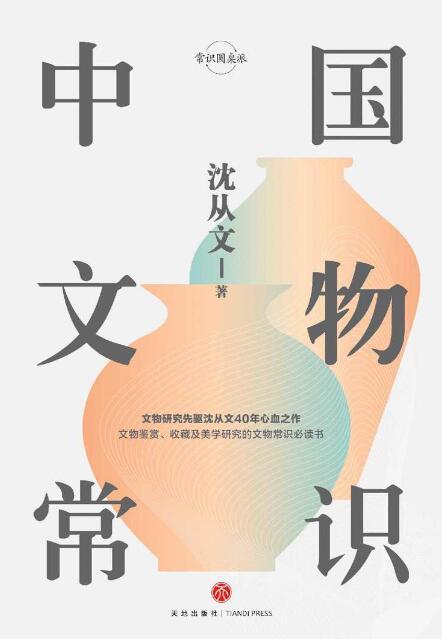 《中国文物常识》沈从文epub+mobi+azw3