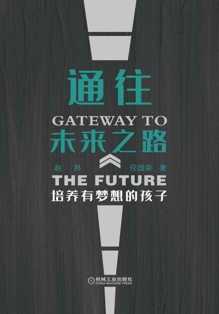 《通往未来之路:培养有梦想的孩子》赵昂/任国荣epub+mobi+azw3