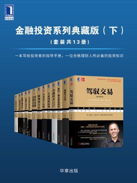 《华章经典·金融投资系列典藏版(下)(套装共13册)》 epub+mobi+azw3