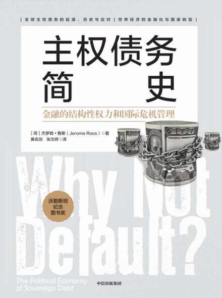 《主权债务简史:金融的结构性权力和国际危机管理》杰罗姆·鲁斯epub+mobi+azw3