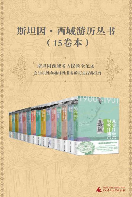 《斯坦因·西域游历丛书(15卷本)》奥雷尔斯坦因epub+mobi+azw3