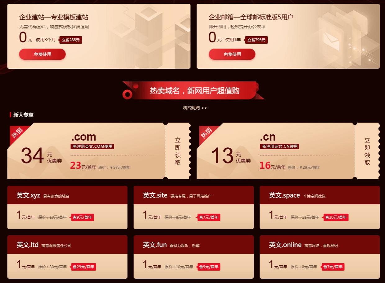 新网0元撸模板网站+企业邮箱
