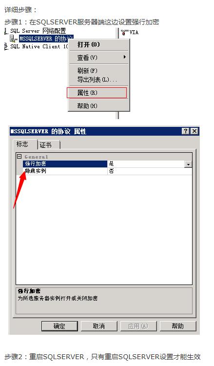 强制所有客户端使用 SSL加密