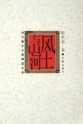 《风土与山河》张承志/不可多得的沐冶灵魂的高品位作品/epub+mobi+azw3