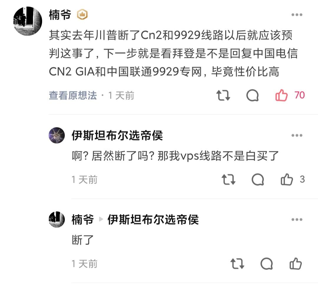 中美电信cn2与联通9929早就断了?