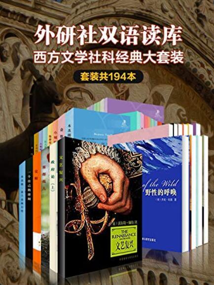 《外研社双语读库·西方文学社科经典大套装(套装共194本)》epub+mobi+azw3