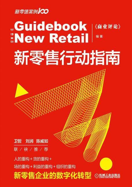 《新零售行动指南》epub+mobi+azw3