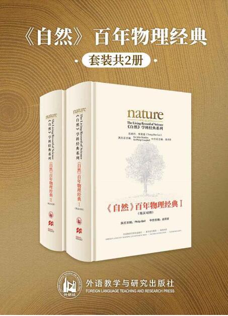 《自然》百年物理经典(英汉对照版)(全两册) 麦克斯韦, 爱因斯坦epub+mobi+azw3