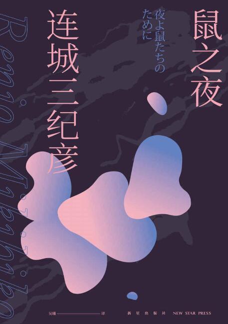 《鼠之夜》连城三纪彦epub+mobi+azw3