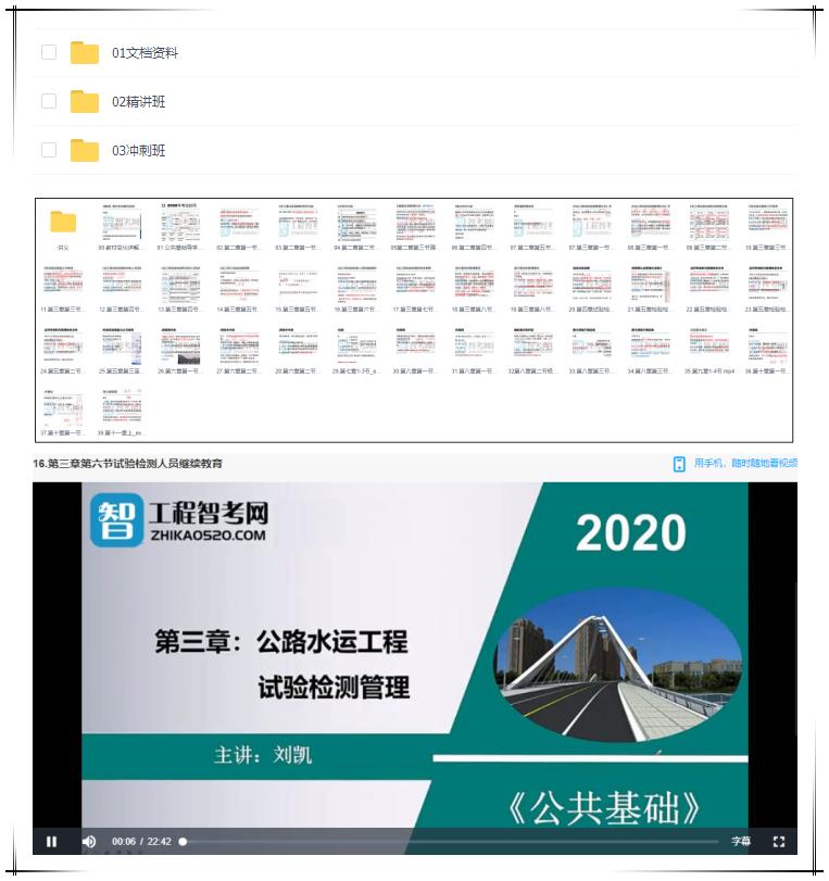 2020年公路水运检测工程师《公共基础》视频教程插图