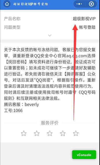 2021QQ最新解封教程永久冻结有机率解封 QQ 第2张