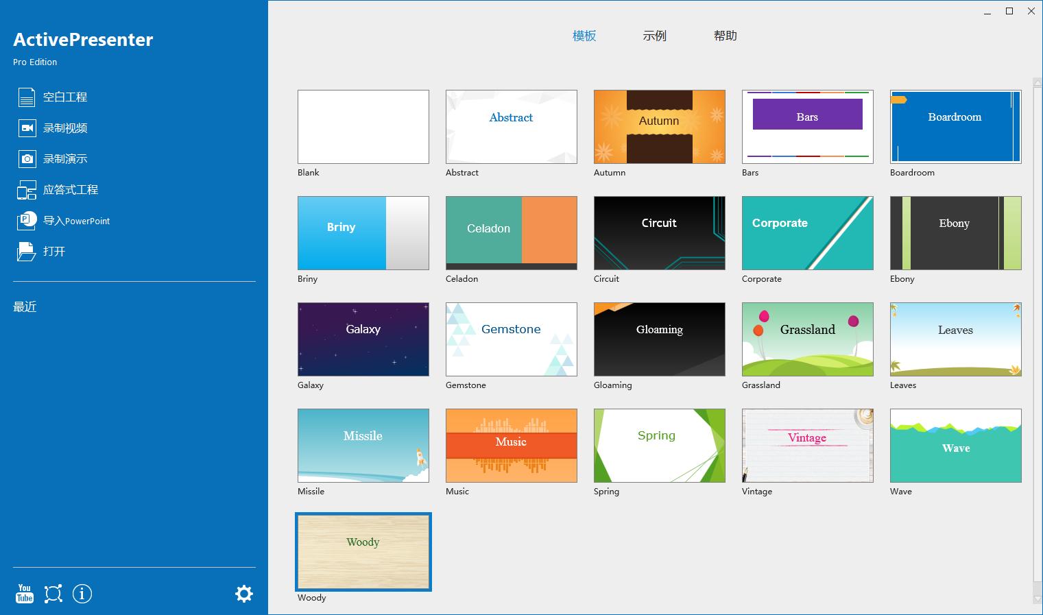 ActivePresenter Pro v8.3.1 录屏演示教学软件免安装便携版