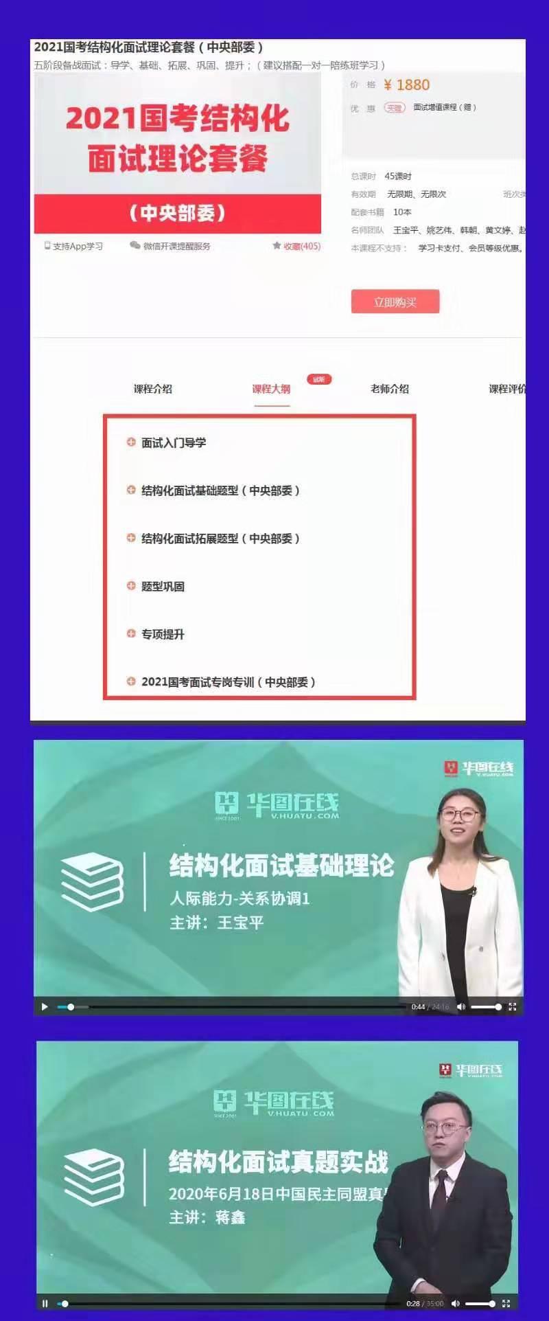 华图2021国考结构化面试理论套餐(中央部委)-51公考上岸网
