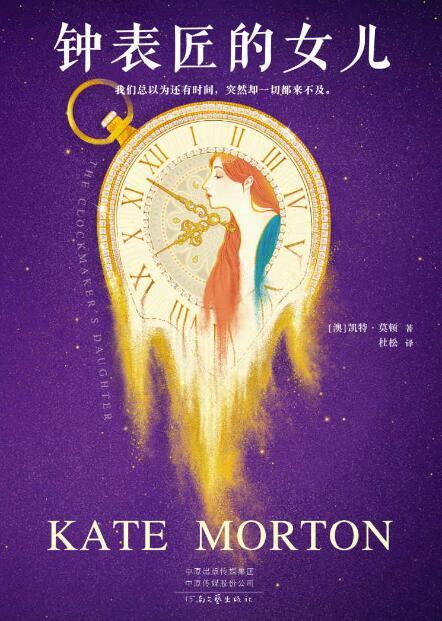 《钟表匠的女儿》凯特·莫顿epub+mobi+azw3