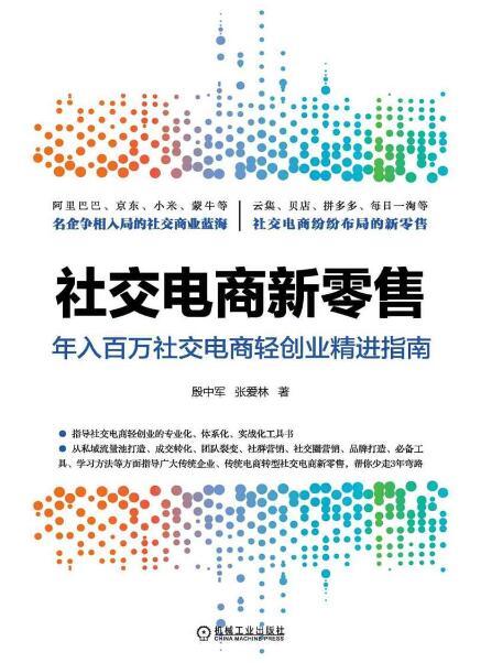 《社交电商新零售》殷中军/张爱林epub+mobi+azw3