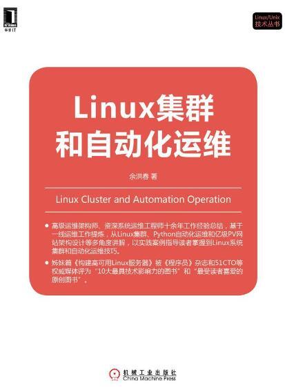 《Linux集群和自动化运维》余洪春 epub+mobi+azw3