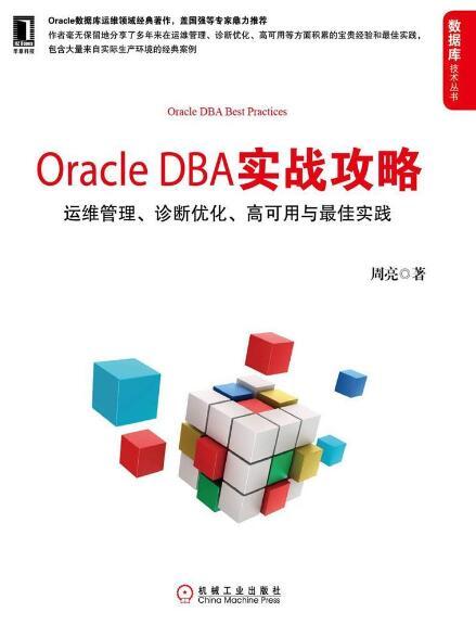 《Oracle DBA实战攻略:运维管理、诊断优化、高可用与最佳实践》周亮/田悦epub+mobi+azw3